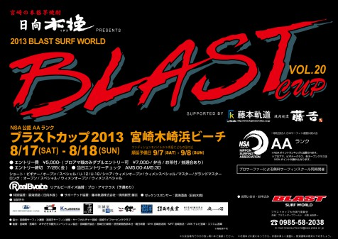 blastcup2013_A2_edit_yoko