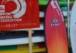 H1surf 福岡 初心者サーフィンスクール(ショートボード)