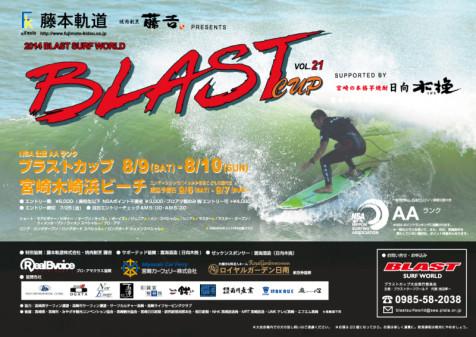 BLAST2014