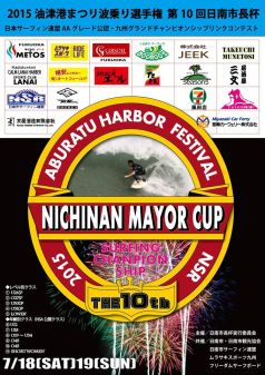 NICHINAN MAYOR CUP
