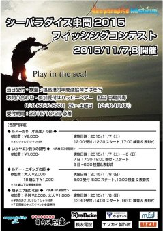 SeaParadaiseKushima1
