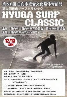 HYUGA SURF CLASSIC