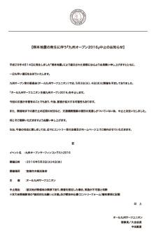 kyushu2016cancell
