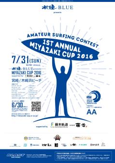 MIYAZAKI-CUP-2016