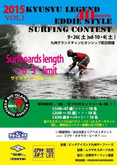 O40SurfContest