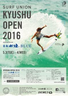 KYUSHU_OP2016_V_news